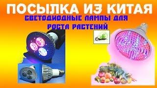 ПОСЫЛКИ ИЗ КИТАЯ. Светодиодные лампы для роста растений(, 2015-02-11T12:37:00.000Z)