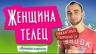 видео Как понравиться женщине Тельцу