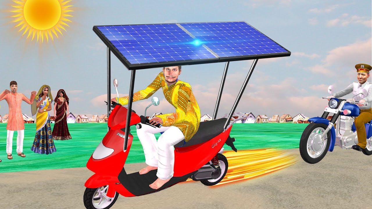 सौर स्कूटर solar scooter Comedy Video हिंदी कहानिया Hindi Kahaniya Comedy Hindi Stories