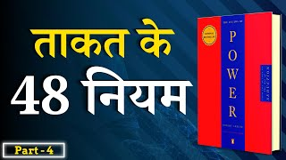 48 Laws of Power   Animated Book Summary in Hindi Part   4