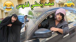 مصطفى يشتغل تكسي في رمضان _ محد ينطي كروة # تحشيش عراقي l مصطفى ستار