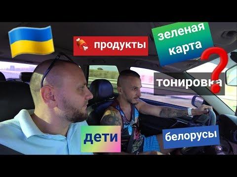 Едем в Крым из Украины / сезон 2019