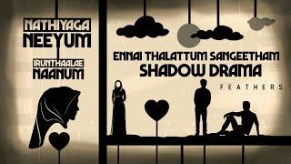Ennai Thalattum Sangeetham | Rahul RJv | Unnai Ninaithu | Tamil Status | Shadow Drama | Feathers