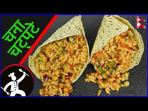 Chana Chatpate | How To Make Chana Chatpate | Famous Nepali Street Food | Chana Chatpat Recipe 🍴 40