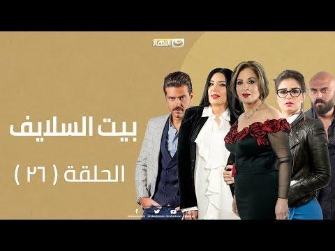 Episode 26 - Beet El Salayef Series | الحلقة السادسة والعشرون - مسلسل بيت السلايف thumbnail