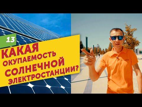 Солнечная электростанция. Цена и окупаемость. Умная Энергия г. Краснодар.