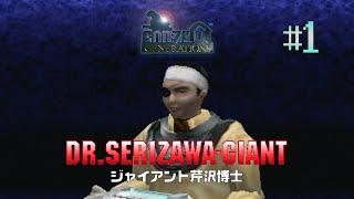 Part 01 Giant Dr. Serizawa