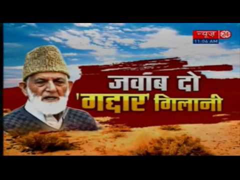 Syed Ali Shah Geelani's Son To Be Questioned By NIA Today