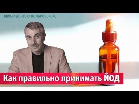 Как правильно принимать йод - Школа Доктора Комаровского