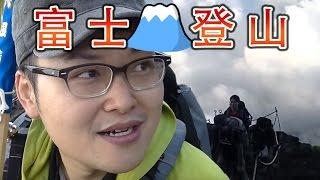 日本富士山攻頂企劃-第一天  ✪富士登山✪《阿倫去旅行》