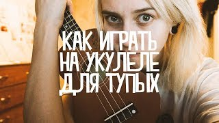как играть на укулеле для ТУПЫХ