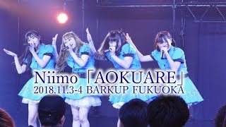 Niimo 7th Single 「ラブセントリック」type B収録曲 [AOKUARE](アオク...