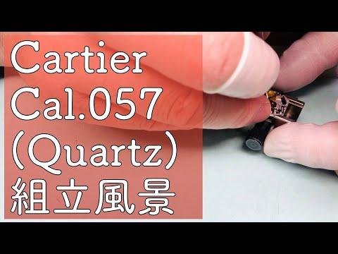 【組立作業動画#3】カルティエ/タンク フランセーズ/Cartier Tank Cal.057(Quartz)|Assembly|Watch Repair & Overhaul