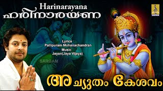 Harinarayana - a song from the Album Achutham Kesavam Sung by Madhu Balakrishnan