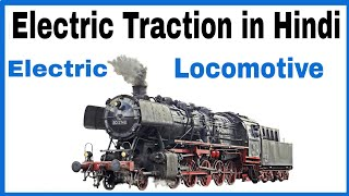 Introduction of Traction System in Hindi, Electrical Traction and Non-Electric Traction System