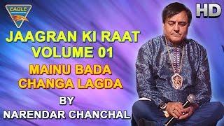 Mainu Bada Changa Lagda Song By Narendar Chanchal || Eagle Devotional