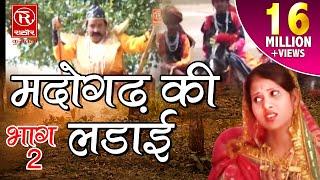 Madogad Ki Ladaie 2 ||मदोगड़ की लड़ाई Bap Ka Badla भाग2| Kissa new rathor cassett 2017 |Dehati Kissa