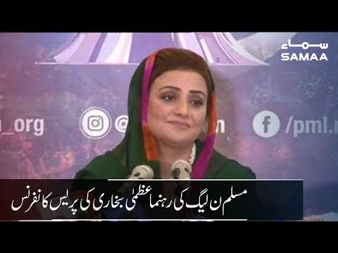 PMLN Leader Uzma Bukhari Press Conference | SAMAA TV | 19 Aug 2019