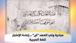 """مبادرة ولي العهد """"ض"""" ...إعادة الإعتبار للغة العربية - هذا الصباح"""