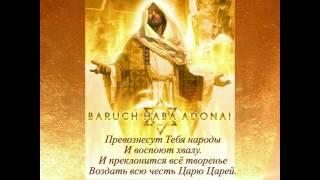 Барух Адонай (группа Божья Слава)