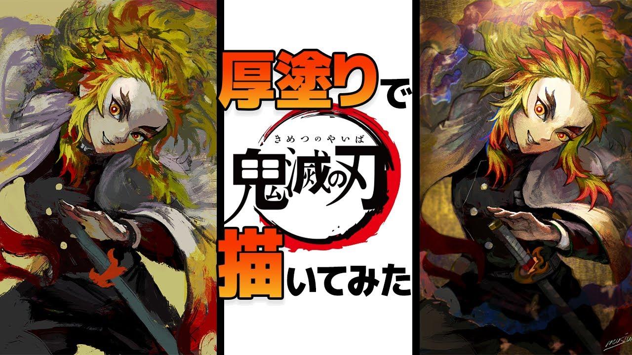 【鬼滅の刃】煉獄杏寿郎 厚塗り イラストメイキング【Demon Slayer】