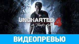 Превью игры Uncharted 4 A Thief s End