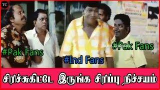 Ind vs Pak Meme | சிரிச்சுகிட்டே இருங்க சிரிப்பு நிச்சயம் | Tamil Video Memes