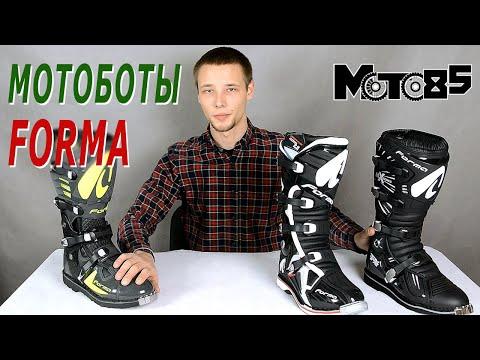 Выбираем кроссовые и эндуро мотоботы Forma.