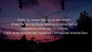 Santiz - Все тот же (Lyrics)