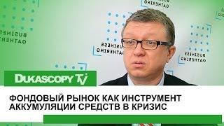 Фондовый рынок Украины(Фондовый рынок Украины ожидает приток международных инвестиций. Тарас Козак, Президент Инвестиционной..., 2014-09-15T14:03:51.000Z)
