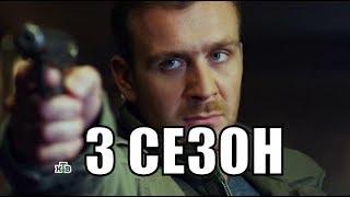 Невский 3 СЕЗОН 65 серия Россия-1, Дата выхода и Анонс