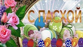 С праздником Светлой Пасхи Христос воскрес Happy Easter Красивые Пасхальные видео открытки