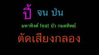 ปี้(จน)ป่น มหาหิงค์ feat บัว กลมทิพย์  ตัดเสียงกลอง