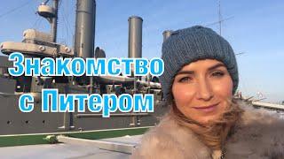 Прилетели в Санкт Петербург Заселение в отель Первая прогулка по городу