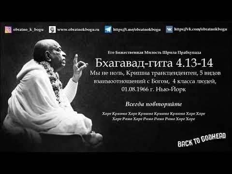 Шрила Прабхупад Бхагавад-гита 4.3-14 - Мы не ноль, Кришна трансцендентен, 5 видов отношений с Богом