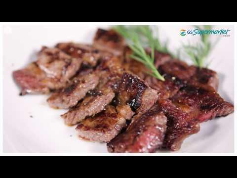 [GS수퍼마켓] 소고기 맛있게 굽는 팁
