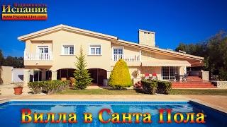 Качественная вилла в Испании в Санта Пола, недвижимость Испании, дом с бассейном(Качественная вилла в Испании с большим участком, недвижимость в Санта Пола, дом с бассейном и участком..., 2017-02-20T16:22:03.000Z)