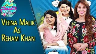 Outstanding Parody Of Reham Khan & Meera G | Ek Nayee Subah With Farah | 16 August 2018 | Aplus