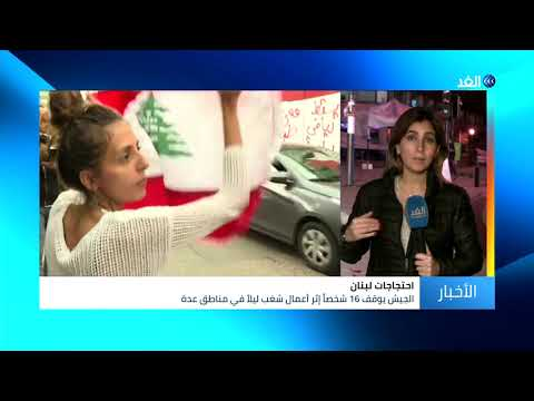 طوابير أمام مكاتب الصرافة في لبنان والدولار يصل لـ 2400 ليرة
