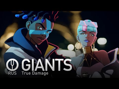 [League Of Legends на русском] GIANTS [Onsa Media]