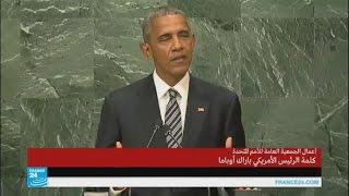 باراك أوباما: روسيا تسعى إلى استعادة أمجاد الماضي من خلال القوة