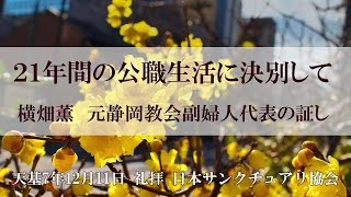 2017/01/08 日本サンクチュアリ協会礼拝 https://www.sanctuary-jp.org/...