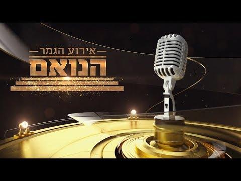 הנואם | עונה שניה | אירוע הגמר