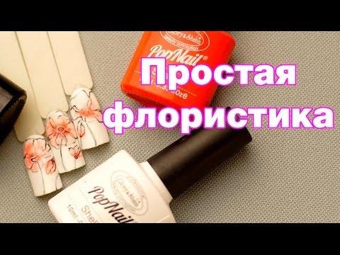 Рисуем Простые Цветы Гель Лаком. Дизайн Ногтей с Цветком