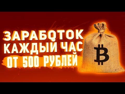 Заработок каждый час от 500 рублей в день