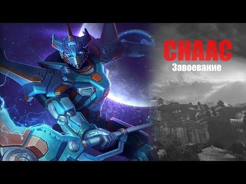 видео: generic smite: Завоевание (casual) - chaac/Чаак Соло. season 4.