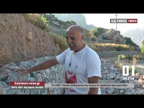 27-6-2020 Ο Ιάκωβος Χονδρόγιαννος κτίζει πέτρα με τον παραδοσιακό τρόπο χωρίς λάσπη