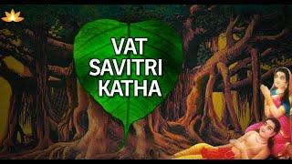 22 May,2020 वट सावित्री व्रत कथा/Vat Savitri vrat katha in hindi/Vat Savitri vrat katha /Vat savitri