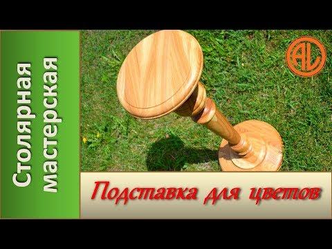 Деревянная подставка для цветов / DIY Wood Plant Stand