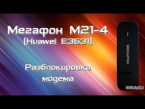 Разблокировка модема Мегафон M21-4 (Huawei E3531)